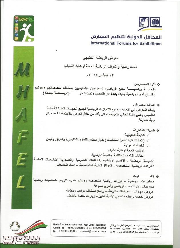 التعريف وجهات المشاركة بالمعرض الخليجي