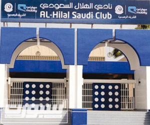 مقر نادي الهلال