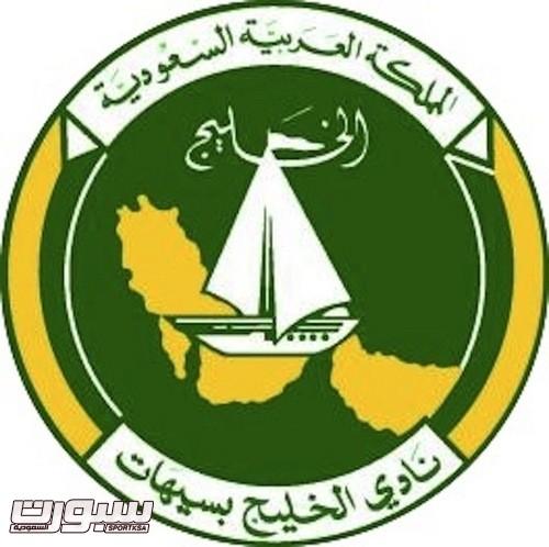 نادي الخليج