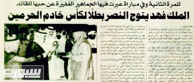 قصاصة صحفية تحكي فوز النصر على الهلال في نهائي 95