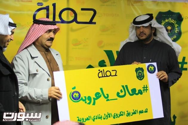 العروبة يُدشن حملة #معاك_ياعروبة ميدانياً - صحيفة سبورت ...