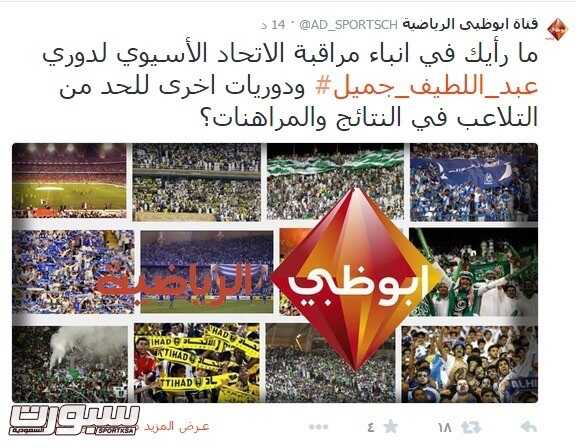2015 01 31 14 53 22 - أخبار نادي النصر العالمي في الصحافة ليوم الآحد 12/ 4 / 1436   ١ فبراير 2015