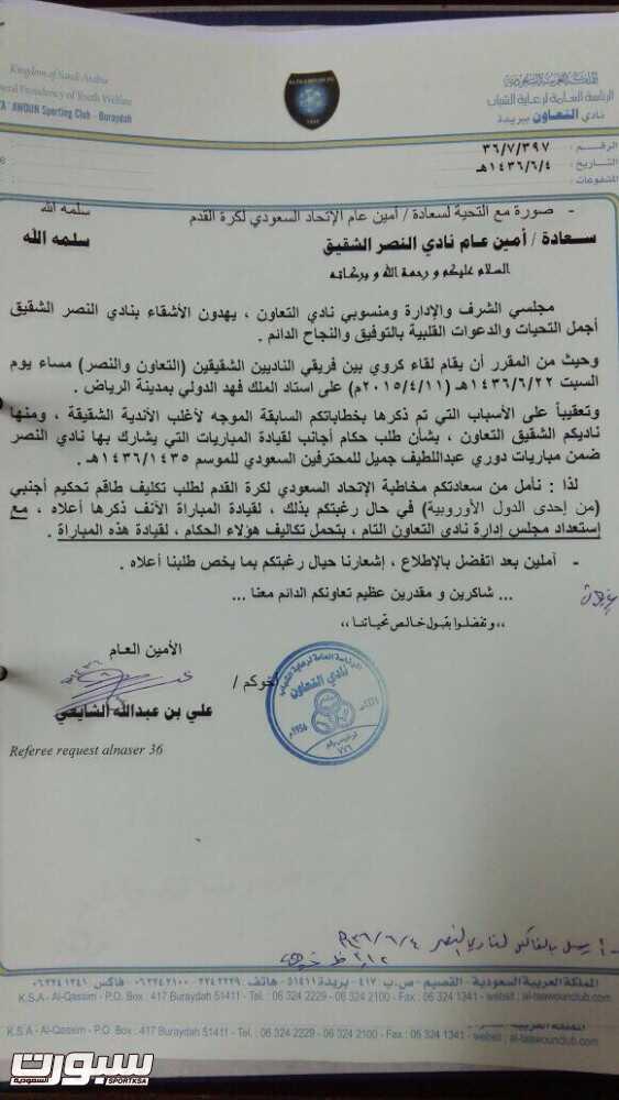 التعاون يطلب موافقة النصر على طلب حكام أجانب لمواجهة الفريقين صحيفة سبورت السعودية