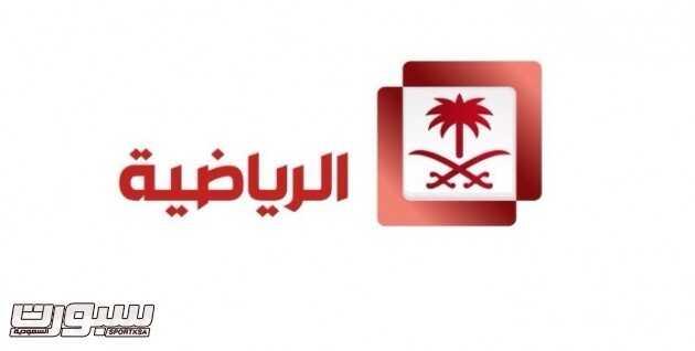 القنوات السعودية الرياضية