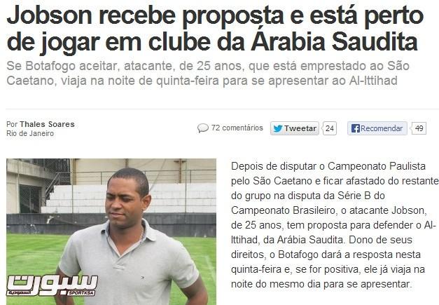 صحيفة قلوبو البرازيلية اشارت لاهتمام الاتحاد باللاعب